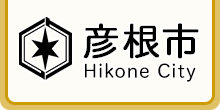 彦根市 Hikone City